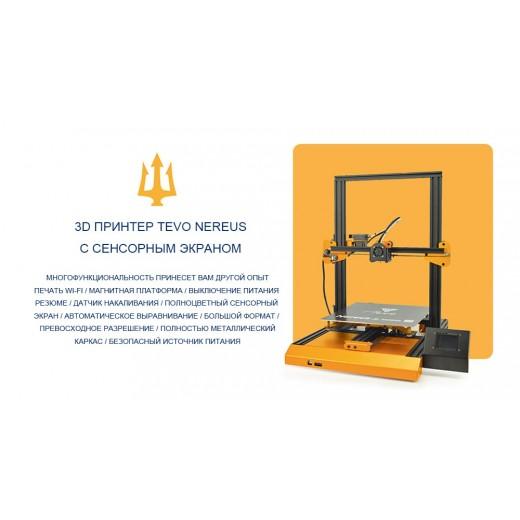 3D принтер TEVO Nereus с сенсорным экраном 320 x 320 x 400 мм